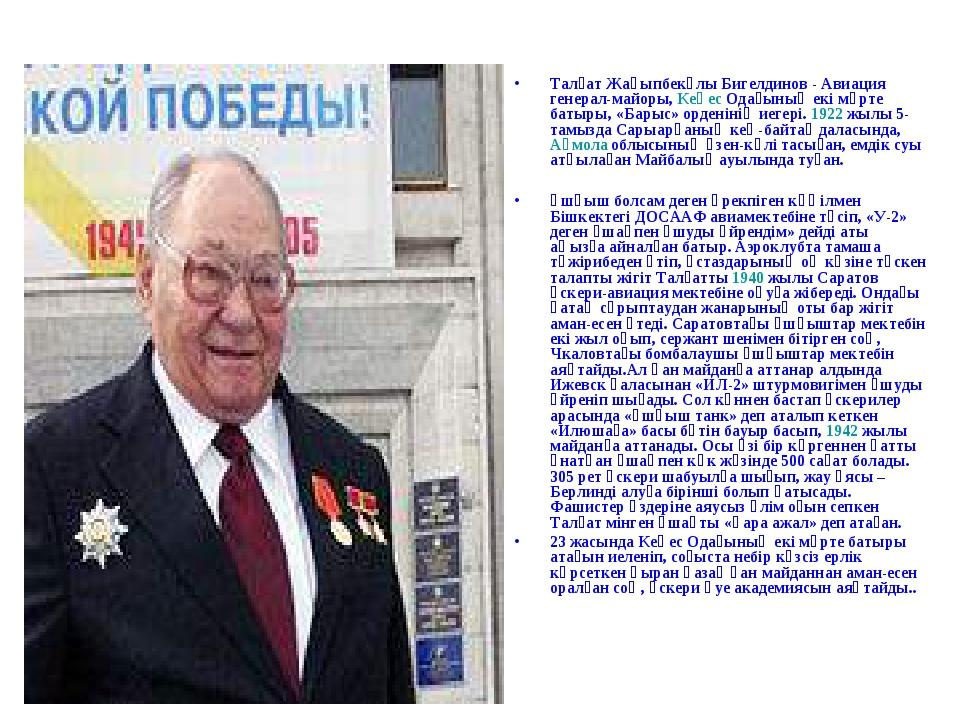 Талғат Жақыпбекұлы Бигелдинов - Авиация генерал-майоры, Кеңес Одағының екі м...