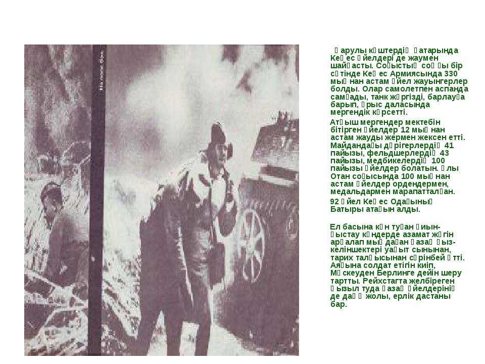 Қарулы күштердiң қатарында Кеңес әйелдерi де жаумен шайқасты. Соғыстың соңғы...