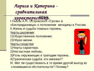Лариса и Катерина - сравнительная характеристика. ПЛАН I.Пьесы А.Н. Островско