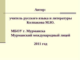 Автор: учитель русского языка и литературы Колпакова М.Ю. МБОУ г. Мурманска М