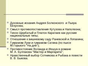 Духовные искания Андрея Болконского и Пьера Безухова; Смысл противопоставлени