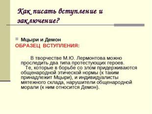 Как писать вступление и заключение? Мцыри и Демон ОБРАЗЕЦ ВСТУПЛЕНИЯ: В тво