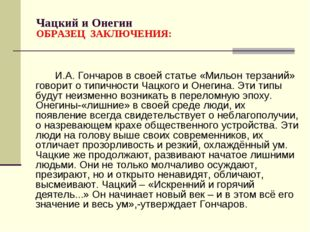Чацкий и Онегин ОБРАЗЕЦ ЗАКЛЮЧЕНИЯ: И.А. Гончаров в своей статье «Мильон те