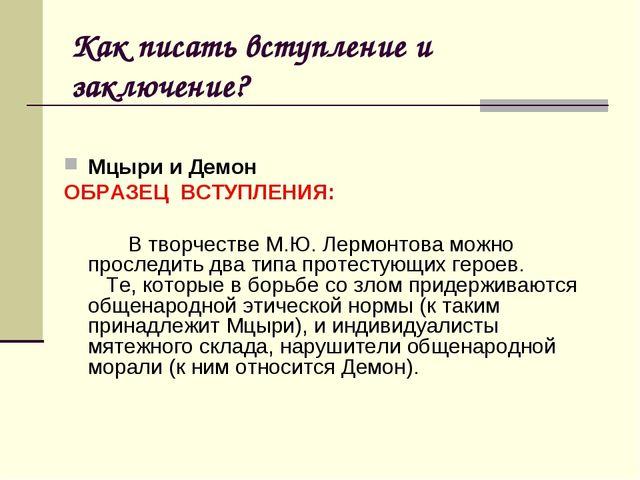 Как писать вступление и заключение? Мцыри и Демон ОБРАЗЕЦ ВСТУПЛЕНИЯ: В тво...