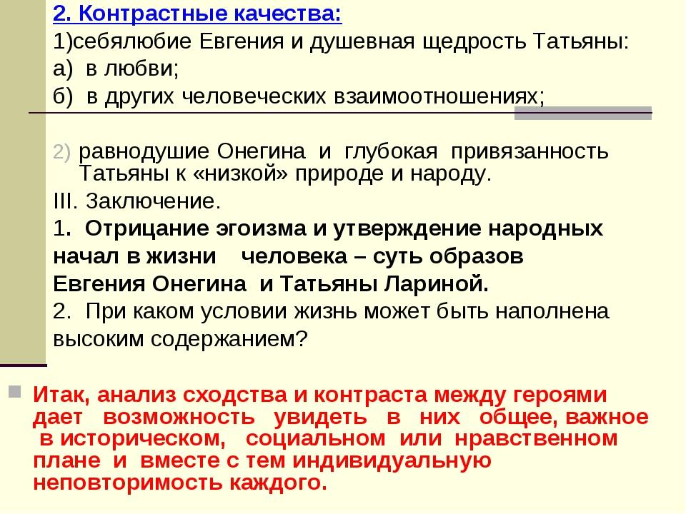 2. Контрастные качества: 1)себялюбие Евгения и душевная щедрость Татьяны: а)...