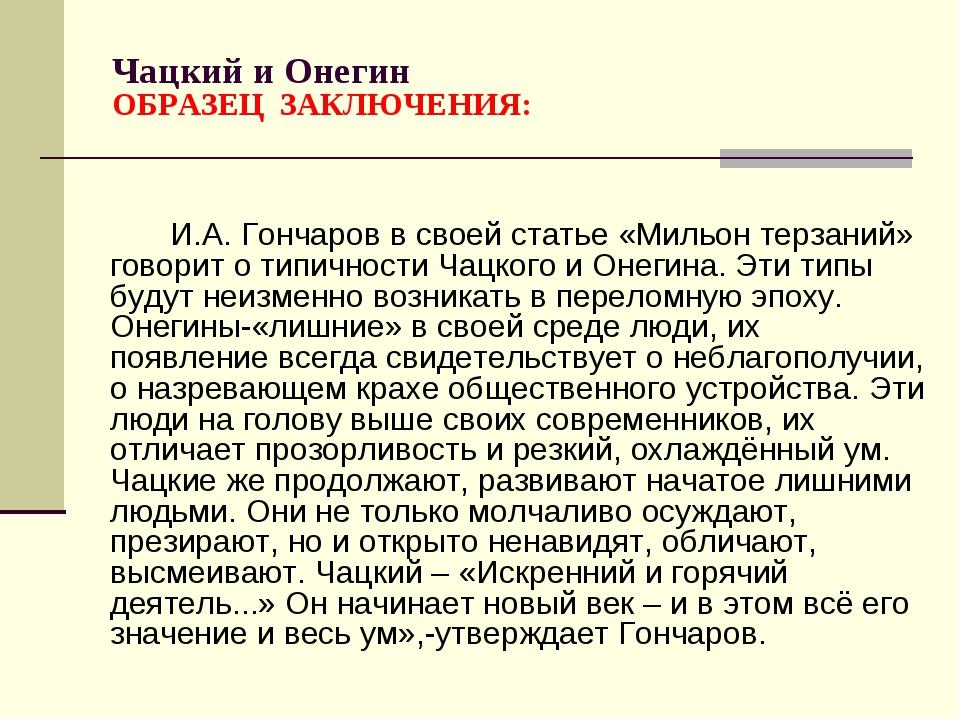 Чацкий и Онегин ОБРАЗЕЦ ЗАКЛЮЧЕНИЯ: И.А. Гончаров в своей статье «Мильон те...