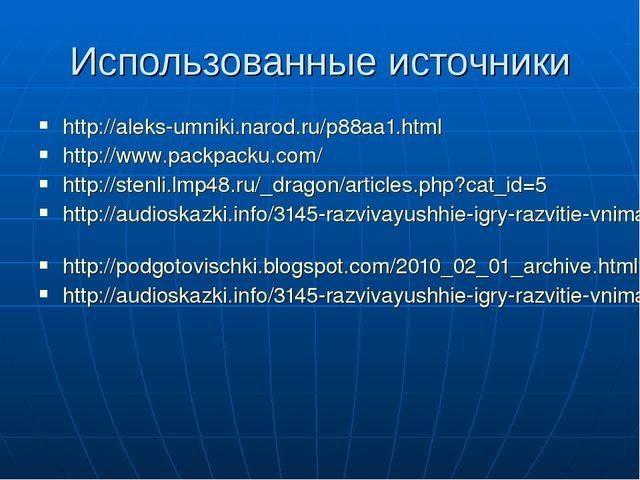 Использованные источники http://aleks-umniki.narod.ru/p88aa1.html http://www....