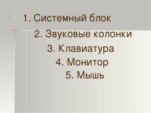 1. Системный блок 5. Мышь 3. Клавиатура 4. Монитор 2. Звуковые колонки