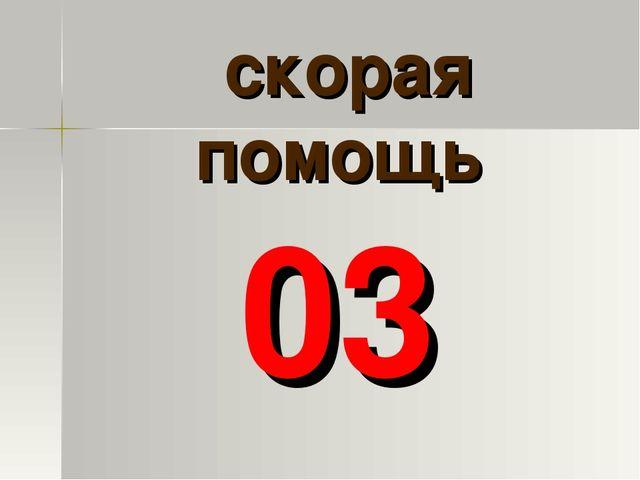 скорая помощь 03