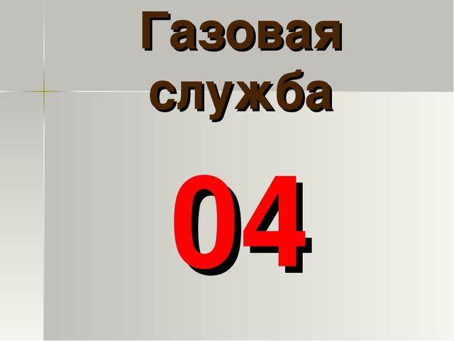 Газовая служба 04