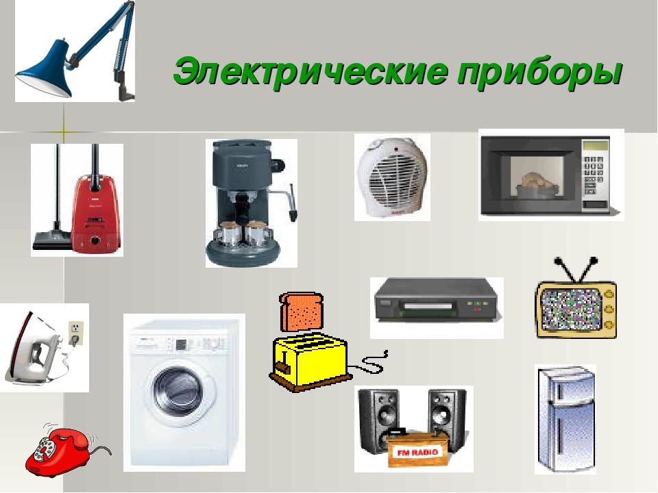 Электрические приборы