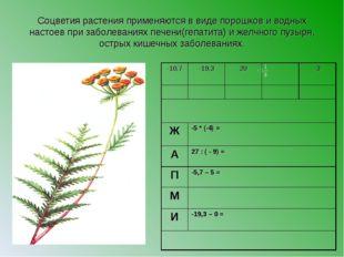 Соцветия растения применяются в виде порошков и водных настоев при заболевани