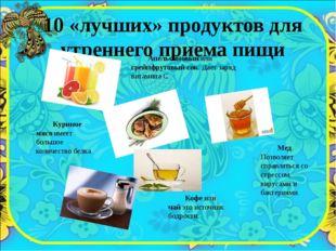 10 «лучших» продуктов для утреннего приема пищи Апельсиновый или грейпфрутов