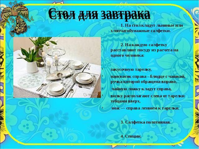 Стол для завтрака 1. На стол кладут льняные или хлопчатобумажные салфетки....