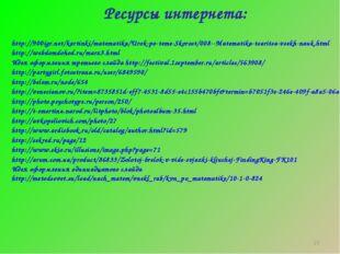 http://900igr.net/kartinki/matematika/Urok-po-teme-Skorost/008--Matematika-ts