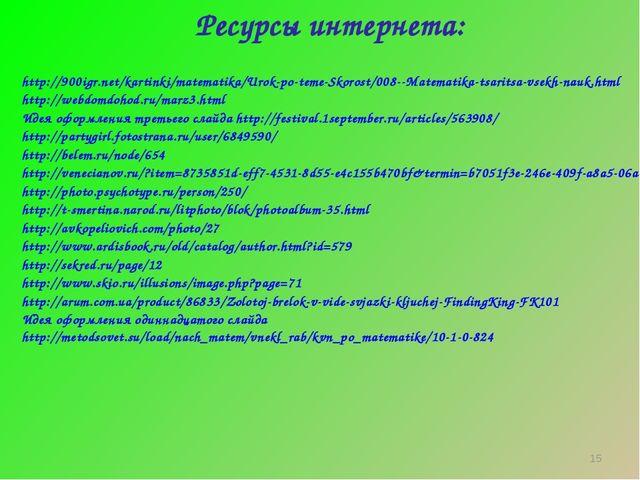 http://900igr.net/kartinki/matematika/Urok-po-teme-Skorost/008--Matematika-ts...