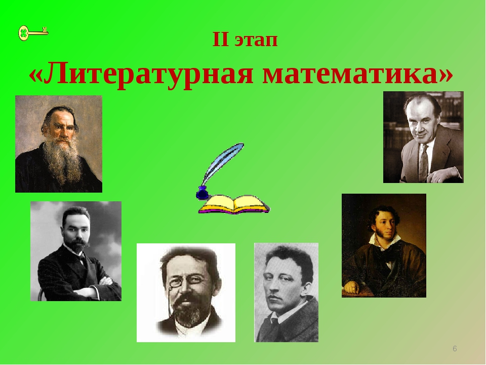 II этап «Литературная математика» *