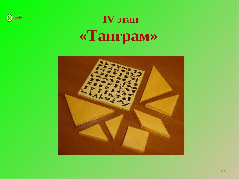 IV этап «Танграм» *