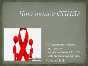 Подготовил учитель истории и обществознания МБОУ «Первомайская школа» Леонов