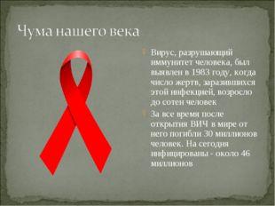 Вирус, разрушающий иммунитет человека, был выявлен в 1983 году, когда число ж