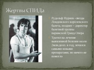 Рудольф Нуриев –звезда Лондонского королевского балета, позднее – директор ба