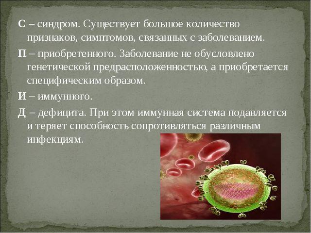 С – синдром. Существует большое количество признаков, симптомов, связанных с...