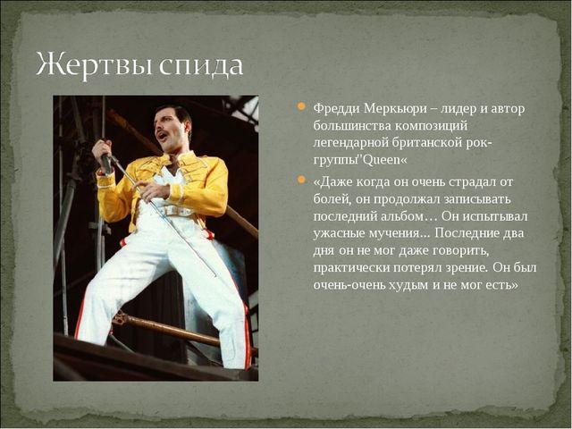 Фредди Меркьюри – лидер и автор большинства композиций легендарной британской...