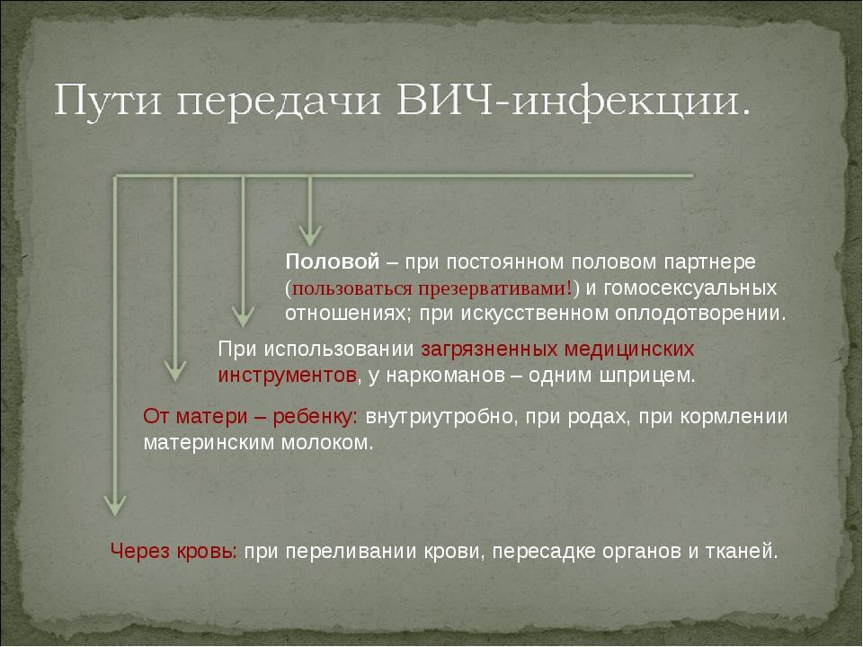 Через кровь: при переливании крови, пересадке органов и тканей. От матери – р...