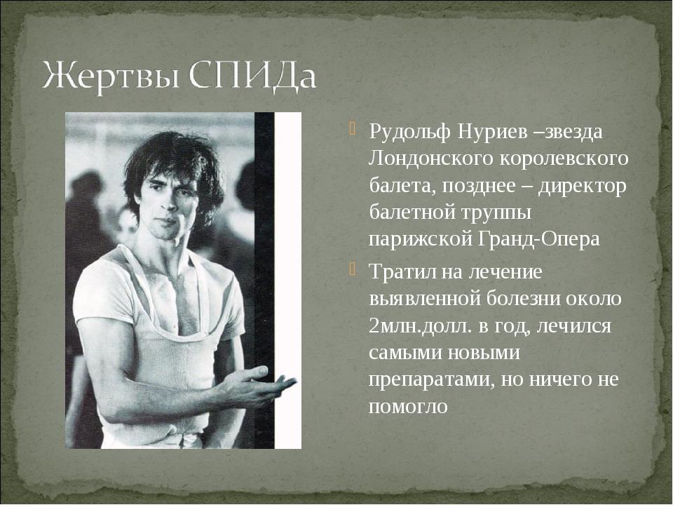 Рудольф Нуриев –звезда Лондонского королевского балета, позднее – директор ба...