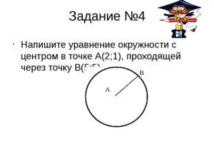 Задание №4 Напишите уравнение окружности с центром в точке А(2;1), проходящей