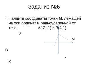 Задание №6 Найдите координаты точки М, лежащей на оси ординат и равноудаленно