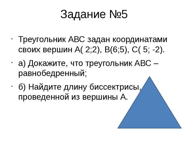 Задание №5 Треугольник АВС задан координатами своих вершин А( 2;2), В(6;5), С...