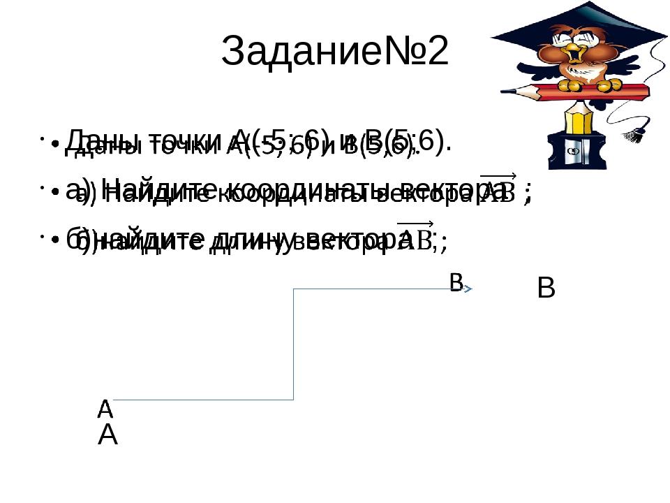 Задание№2