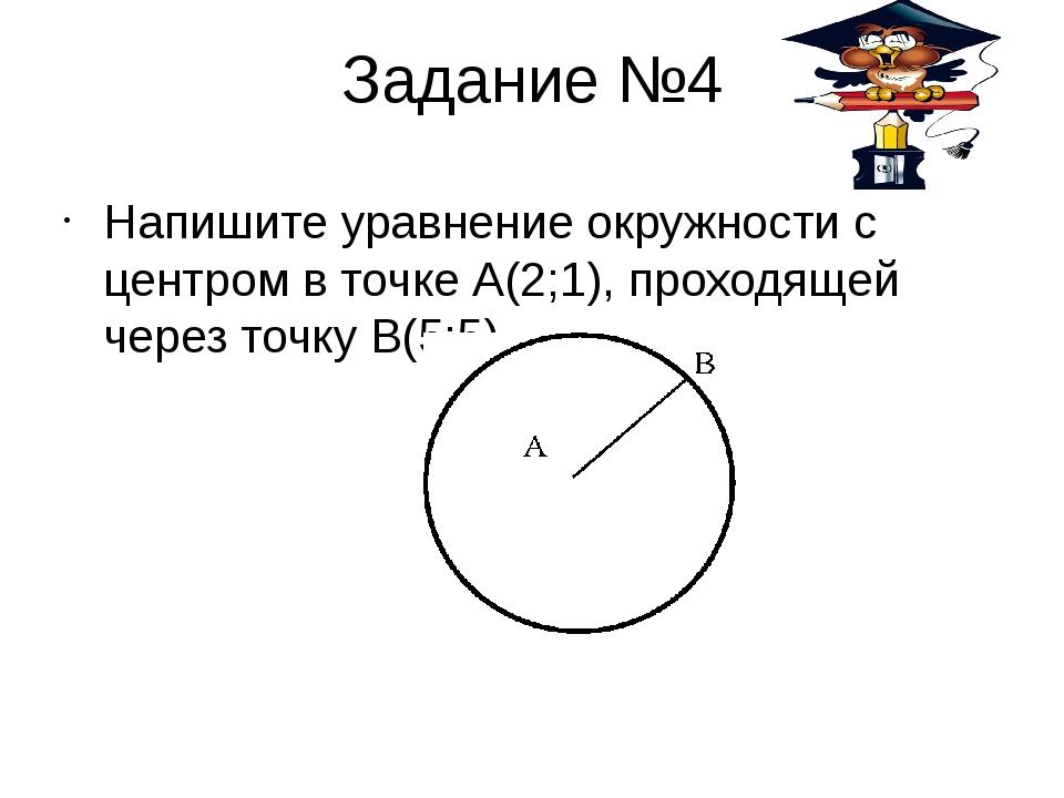 Задание №4 Напишите уравнение окружности с центром в точке А(2;1), проходящей...