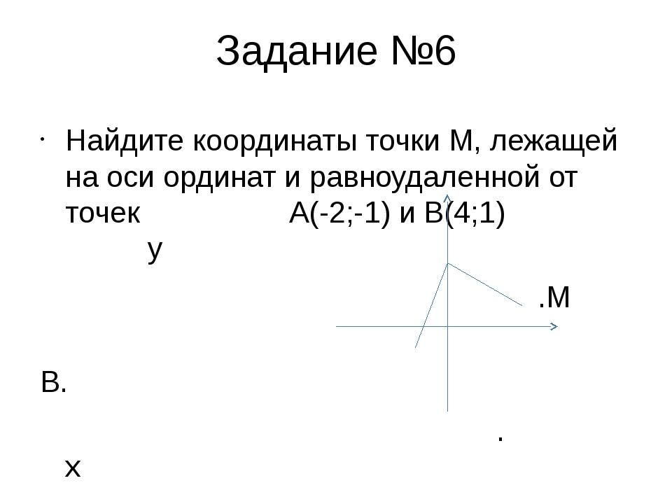 Задание №6 Найдите координаты точки М, лежащей на оси ординат и равноудаленно...