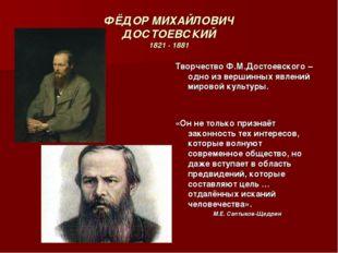 ФЁДОР МИХАЙЛОВИЧ ДОСТОЕВСКИЙ 1821 - 1881 Творчество Ф.М.Достоевского – одно и