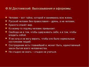 Ф.М.Достоевский. Высказывания и афоризмы. Человек – вот тайна, которой я зани
