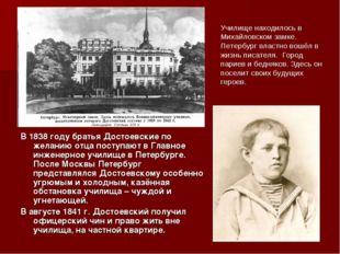 В 1838 году братья Достоевские по желанию отца поступают в Главное инженерно