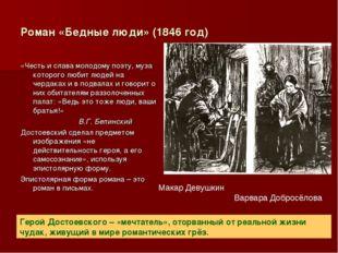 Роман «Бедные люди» (1846 год) «Честь и слава молодому поэту, муза которого л