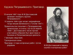Кружок Петрашевского. Приговор. В начале 1847 года Ф.М.Достоевский начинает п