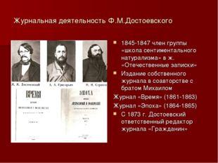 Журнальная деятельность Ф.М.Достоевского 1845-1847 член группы «школа сентиме