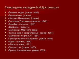 Литературное наследие Ф.М.Достоевского «Бедные люди» (роман, 1846) «Белые ноч