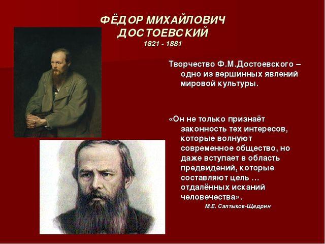 ФЁДОР МИХАЙЛОВИЧ ДОСТОЕВСКИЙ 1821 - 1881 Творчество Ф.М.Достоевского – одно и...