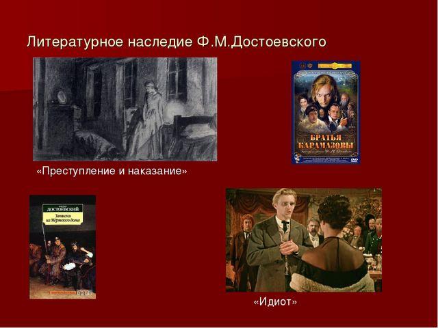 Литературное наследие Ф.М.Достоевского «Преступление и наказание» «Идиот»