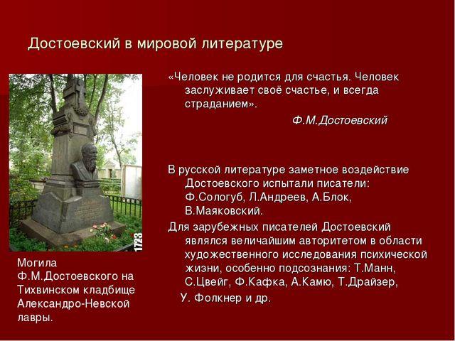 Достоевский в мировой литературе «Человек не родится для счастья. Человек зас...