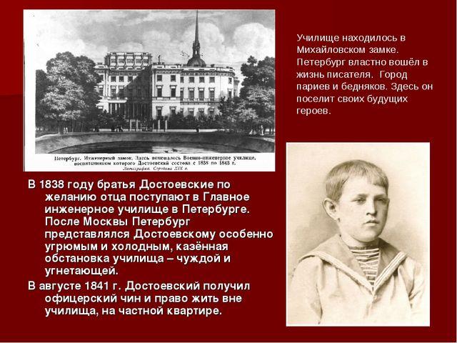 В 1838 году братья Достоевские по желанию отца поступают в Главное инженерно...