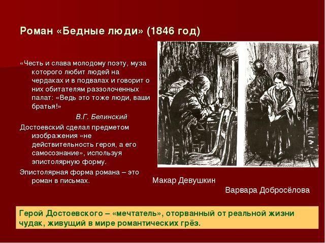 Роман «Бедные люди» (1846 год) «Честь и слава молодому поэту, муза которого л...