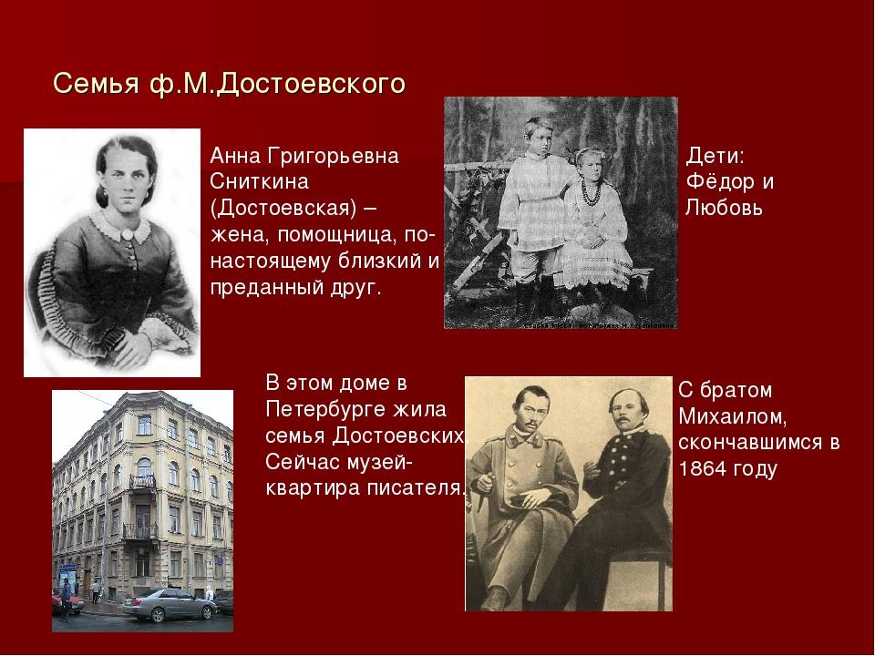 Семья ф.М.Достоевского Анна Григорьевна Сниткина (Достоевская) – жена, помощн...