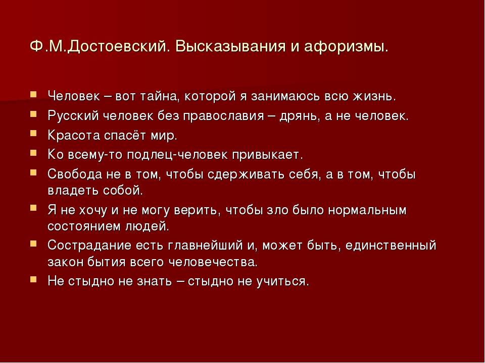 Ф.М.Достоевский. Высказывания и афоризмы. Человек – вот тайна, которой я зани...