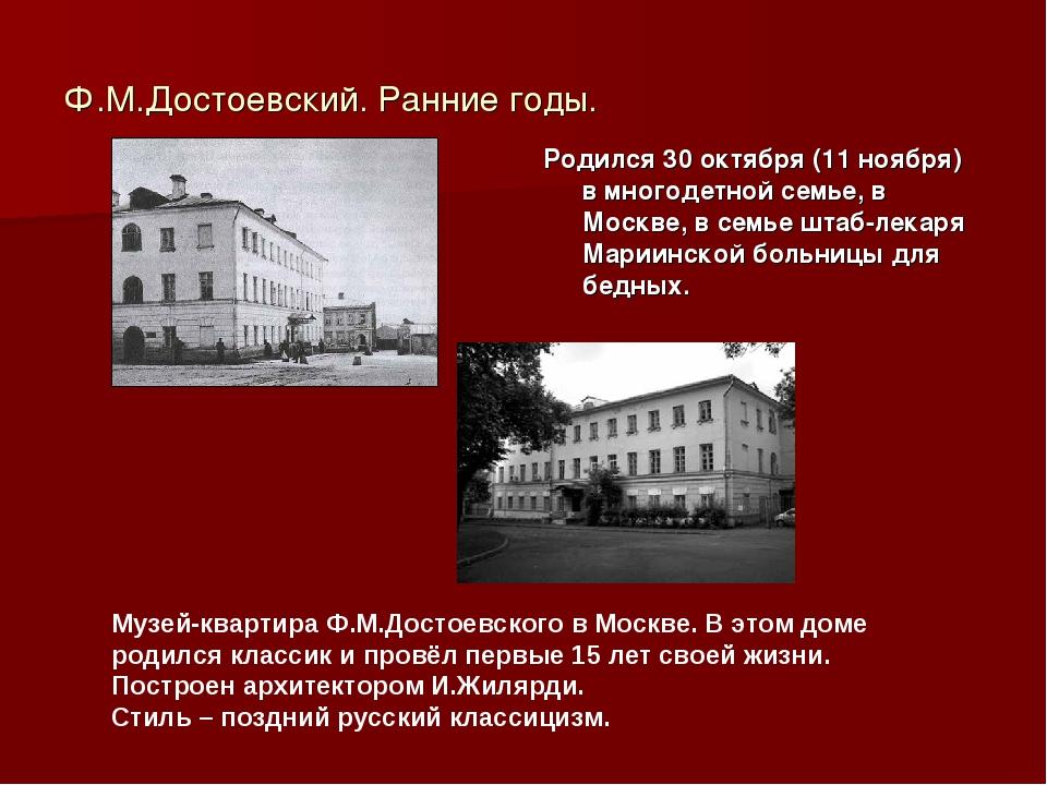 Ф.М.Достоевский. Ранние годы. Родился 30 октября (11 ноября) в многодетной се...